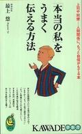 「本当の私」をうまく伝える方法 上司や同僚…人間関係に、もっと自信がもてる本 Kawade夢新書