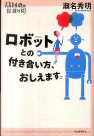 ロボットとの付き合い方、おしえます。 14歳の世渡り術