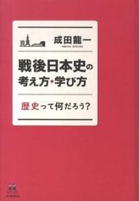 戦後日本史の考え方・学び方 歴史って何だろう? 14歳の世渡り術