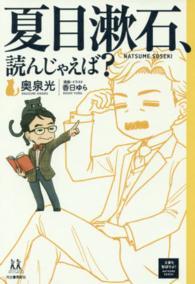 夏目漱石、読んじゃえば? 14歳の世渡り術