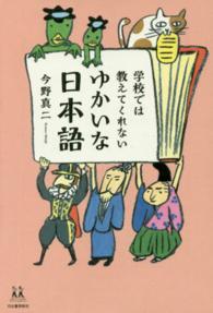 学校では教えてくれないゆかいな日本語 14歳の世渡り術