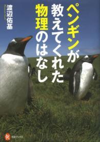 ペンギンが教えてくれた物理のはなし 河出ブックス