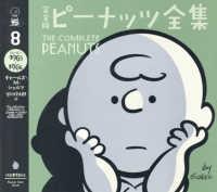 完全版ピーナッツ全集 8 スヌーピー1965〜1966