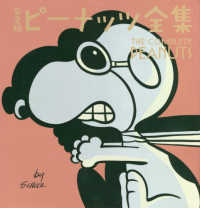 スヌーピー1969〜1970 完全版ピーナッツ全集 / チャールズ・M.シュルツ著 ; 谷川俊太郎訳