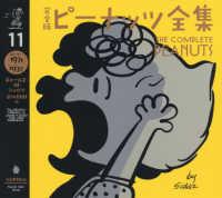 スヌーピー1971〜1972 完全版ピーナッツ全集 / チャールズ・M.シュルツ著 ; 谷川俊太郎訳
