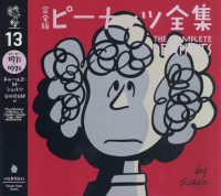 スヌーピー1975〜1976