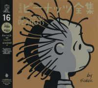 スヌーピー1981〜1982 完全版ピーナッツ全集 / チャールズ・M.シュルツ著 ; 谷川俊太郎訳