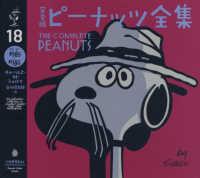 スヌーピー1985〜1986 完全版ピーナッツ全集 / チャールズ・M.シュルツ著 ; 谷川俊太郎訳