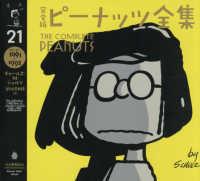 スヌーピー1991〜1992