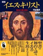 図説イエス・キリスト : 聖地の風を聞く ふくろうの本