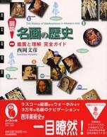 図説名画の歴史 鑑賞と理解完全ガイド ふくろうの本