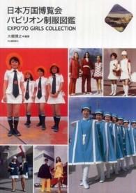 日本万国博覧会パビリオン制服図鑑 Expo '70 girls collection