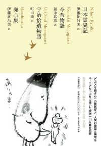 日本霊異記. 今昔物語. 宇治拾遺物語. 発心集