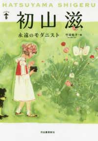 初山滋 : 新装版 永遠のモダニスト らんぷの本