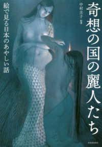 奇想の国の麗人たち 絵で見る日本のあやしい話