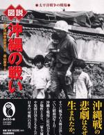 図説沖縄の戦い ふくろうの本  太平洋戦争の戦場