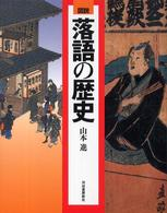 図説 落語の歴史 ふくろうの本
