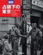 図説 占領下の東京 Occupation forces in Tokyo,1945-52 ふくろうの本