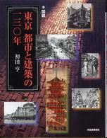 図説 東京都市と建築の一三〇年 ふくろうの本