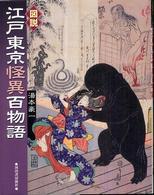 図説 江戸東京怪異百物語 ふくろうの本
