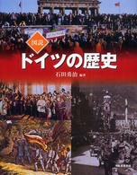図説ドイツの歴史 ふくろうの本