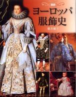 図説ヨーロッパ服飾史 ふくろうの本