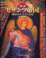 図説ビザンツ帝国 刻印された千年の記憶 ふくろうの本