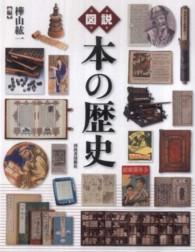 図説本の歴史 ふくろうの本
