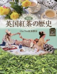 図説英国紅茶の歴史 ふくろうの本