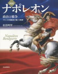 図説ナポレオン 政治と戦争-フランスの独裁者が描いた軌跡