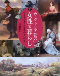 図説ヴィクトリア朝の女性と暮らし ワーキング・クラスの人びと ふくろうの本