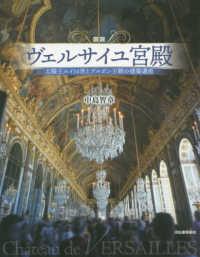 図説ヴェルサイユ宮殿 太陽王ルイ14世とブルボン王朝の建築遺産