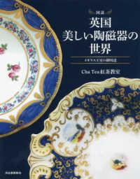 図説英国美しい陶磁器の世界 イギリス王室の御用達