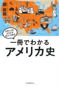 一冊でわかるアメリカ史 世界と日本がわかる国ぐにの歴史