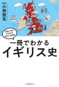 一冊でわかるイギリス史 世界と日本がわかる国ぐにの歴史