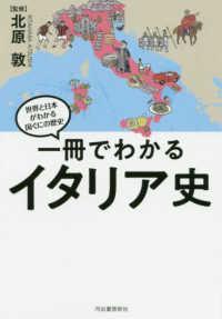 一冊でわかるイタリア史 世界と日本がわかる国ぐにの歴史