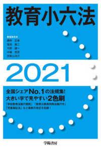 教育小六法 2021