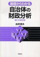基礎からわかる自治体の財政分析  第1次改訂版