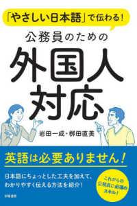 「やさしい日本語」で伝わる!公務員のための外国人対応
