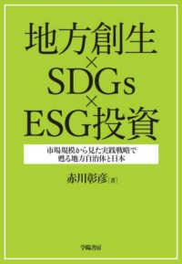 地方創生×SDGs×ESG投資 市場規模から見た実践戦略で甦る地方自治体と日本