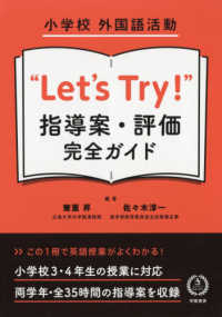 """Let's Try!""指導案・評価完全ガイド 小学校外国語活動"