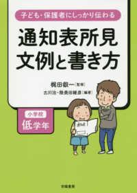 子ども・保護者にしっかり伝わる通知表所見文例と書き方 小学校低学年