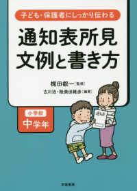 子ども・保護者にしっかり伝わる通知表所見文例と書き方 小学校中学年