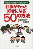 仕事がもっと好きになる50の方法 幼稚園・保育園の先生のための