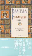 イエスの言葉 コレクション〈知慧の手帖〉 11