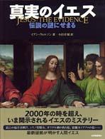真実のイエス 伝説の謎にせまる