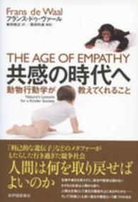 共感の時代へ 動物行動学が教えてくれること