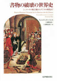 書物の破壊の世界史 シュメールの粘土板からデジタル時代まで