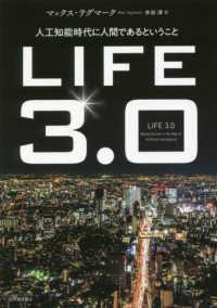 LIFE3.0 人工知能時代に人間であるということ