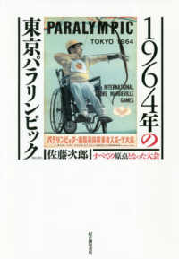 1964年の東京パラリンピック すべての原点となった大会